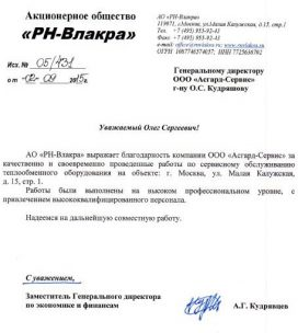 vlakra-good-work