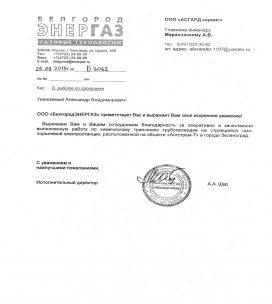 Благодарственное письмо - Белгород ЭНЕРГАЗ