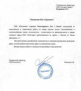 Благодарственное письмо - ПАО РусГидро