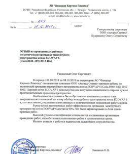 АО «Фамадар Картона Лимитед»